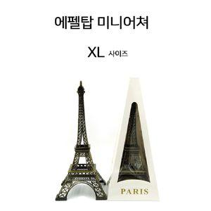 에펠탑미니어쳐 48cm 실내장식품 인테리어소품 장식