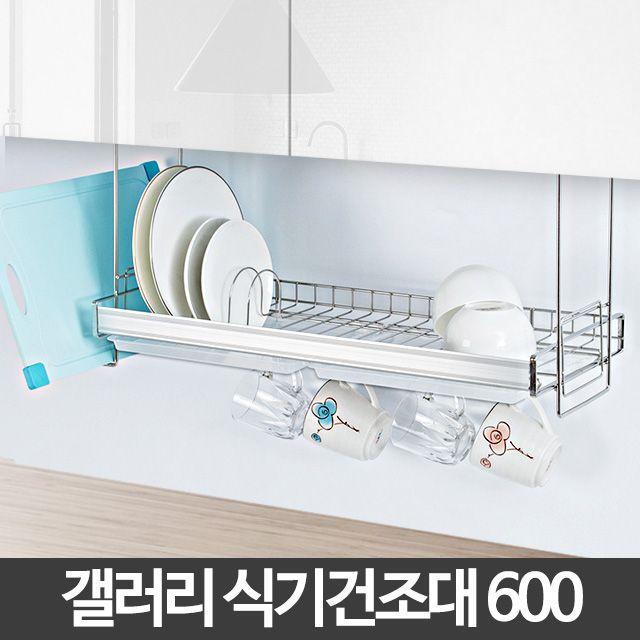 H-갤러리식기건조대 600/미니 벽선반 싱크대 주방 씽크대 설거지선반