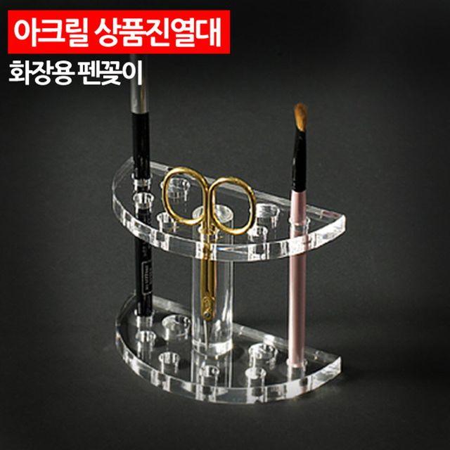 W 아크릴 상품진열대 화장용 펜꽂이 소품진열대