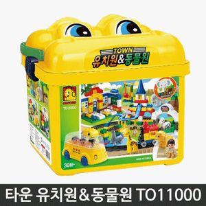 타운 유치원 동물원 피규어 장난감블럭 유아완구