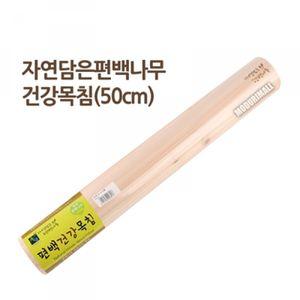 TC~자연담은 편백나무 원형(50cm)요가밀대겸용