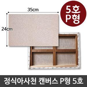 정식아사천 캔버스 5호 인물화 유화 그림그리기 P형