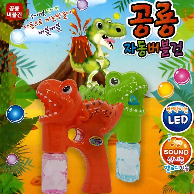 공룡 자동버블건 비눗바울총 어린이장난감 물놀이용품