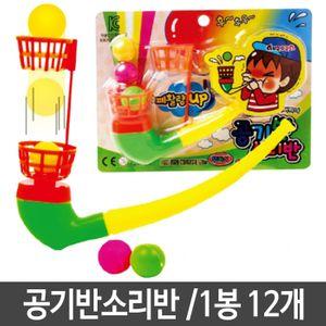 오로라 공기반소리반 1봉 12개세트 유아 아동 운동