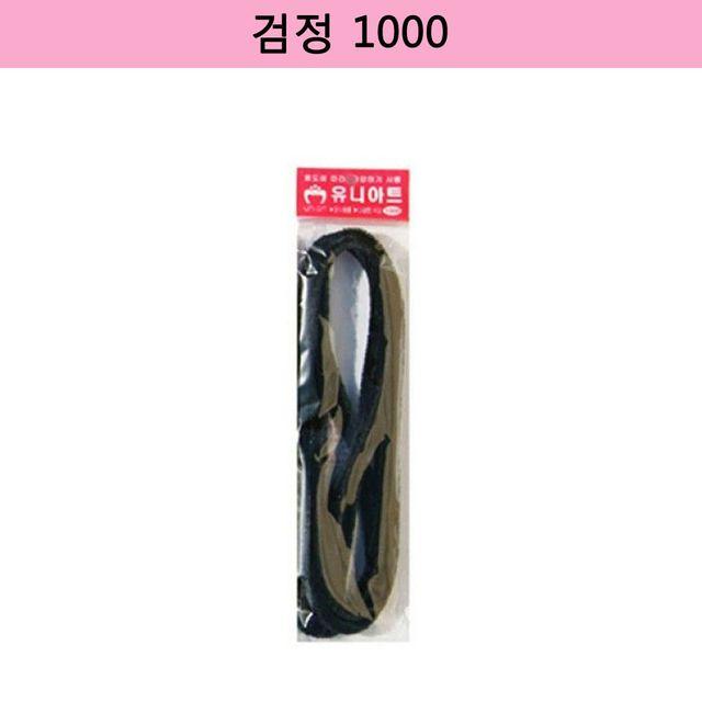 유니 만들기 미술 재료 모루 검정/1000