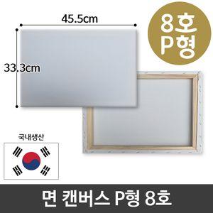 면천 캔버스 8호 인물화 유화 그림그리기 P형