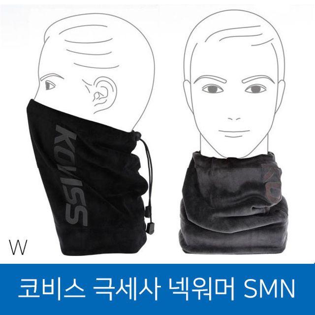 코비스 극세사넥워머 SMN