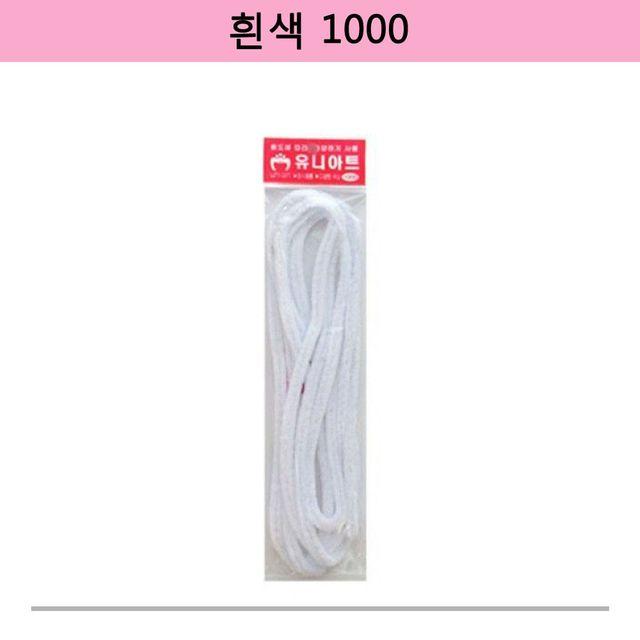 유니 만들기 미술 재료 모루 흰색/1000