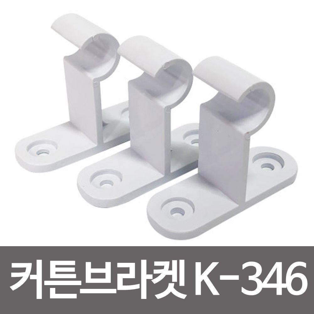 민광 커튼브라켓 15mm 3P k-346 화이트 커텐 커튼