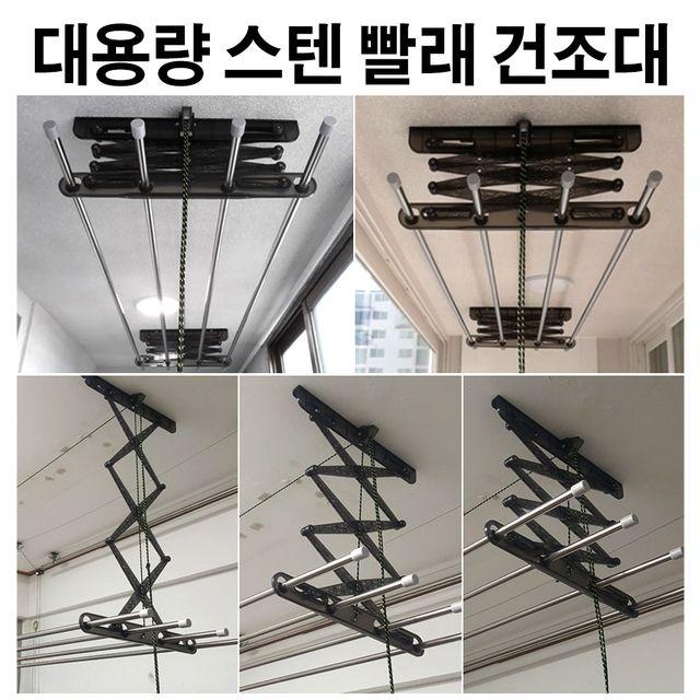 대용량 스텐 빨래 건조대 천장 부착 특수 리프트끈