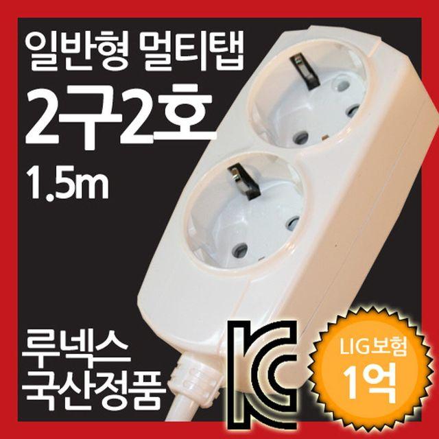 W 일반형 멀티탭 2구 2호 1.5M 루넥스 국산정품
