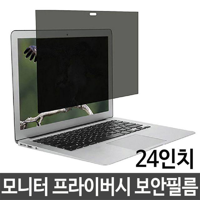 노트북 모니터 보안 필름 눈보호 공공장소 정보 차단