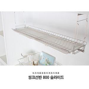 주방용 선반 씽크선반 800 슬라이드