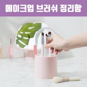 메이크업 브러쉬 정리함 / 메이크업 뷰티 진주알 포함