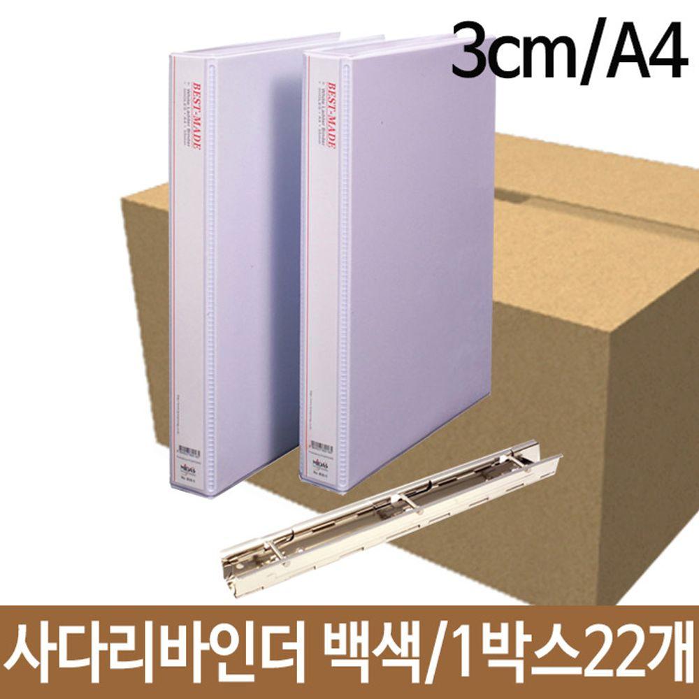 현풍 사다리바인더 B30-3 3cm A4 백색 1박스22개