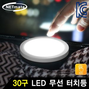 NETmate NM-BTL01 30구 LED 무선 터치등 조명