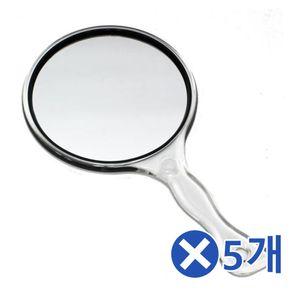 모던 원형손거울-중x5개 거울판촉물 디자인거울