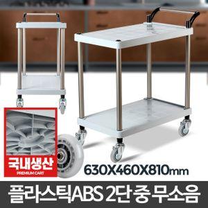 아이티알,LB 플라스틱 ABS 2단 중 무소음바퀴 배식차 업소용핸드카