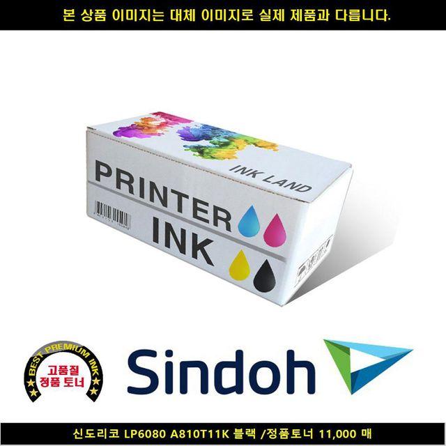 신도리코 LP6080 A810T11K 블랙/정품토너11000매