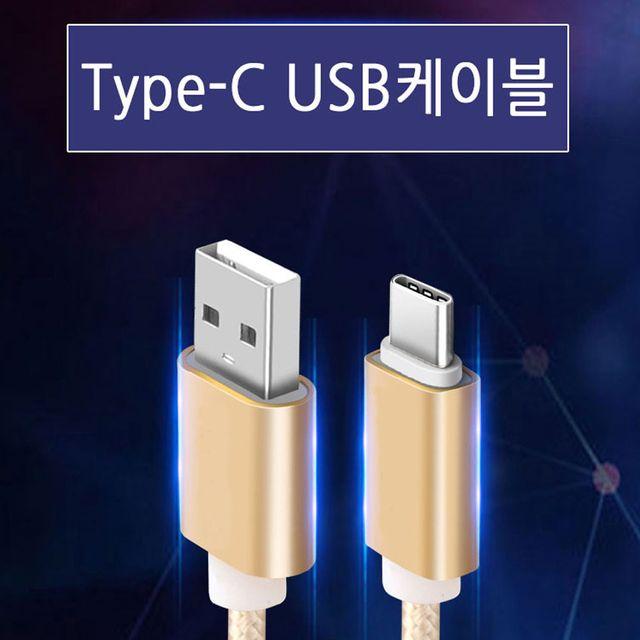 W C타입 차량용 휴대용 휴대폰 충전 USB 케이블