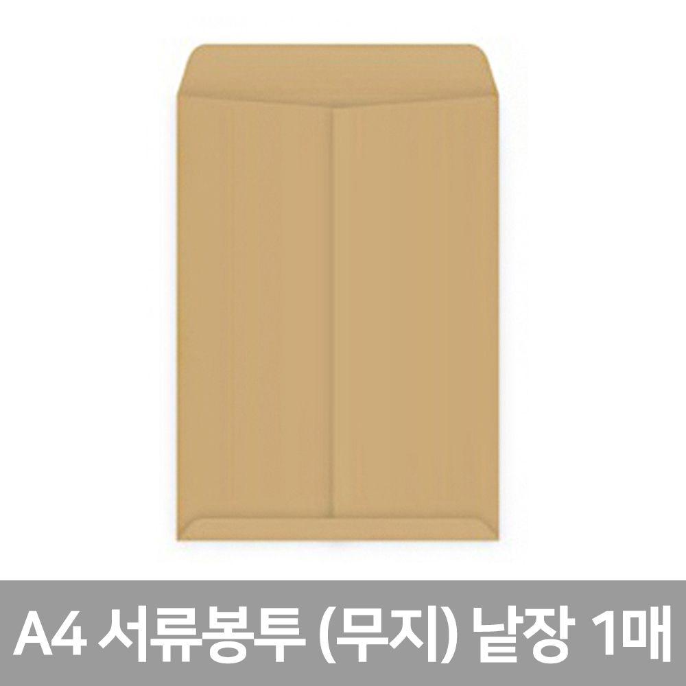 A4 서류봉투 우편 대봉투 무지 낱장 245x330mm 1매,규격봉투,편지봉투,우편봉투,무지봉투,A4