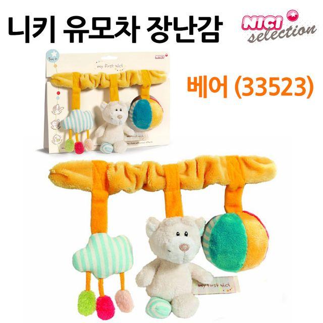 니키 유모차 장난감 베어 (33523)