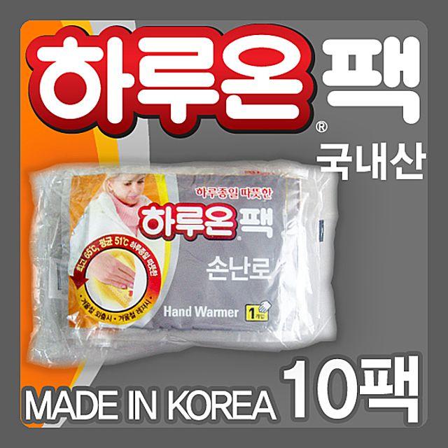 [더산쇼핑]국내산 하루온 손난로 60g(핸드워머)-10팩구성 핫팩 하루온 손난로 등산용품 낚시용품 판촉물 겨울용품
