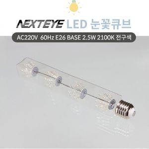 카페 업소 인테리어 조명 LED 사각 눈꽃 램프 2.5W