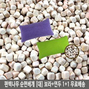 국내산 통풍베개 1+1 편백나무 순면베개(대)연두+보라