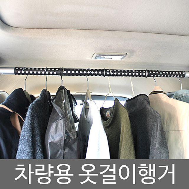 [501115] 차량용행거 차량옷걸이 자동차옷걸이 자동차행거 차량용옷걸이