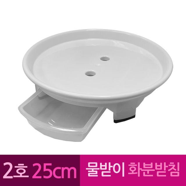 W 물받이 플라스틱 화병 화분받침 2호 25 cm