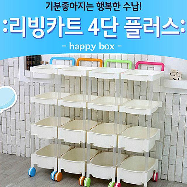 이동형 장난감 수납 리빙카트4단 플러스 아이방 놀이방 케릭터 옷정리 수납함 기저귀