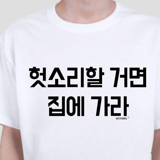 키밍 헛소리할거면집에가라 엽기티셔츠 반팔티 인싸템