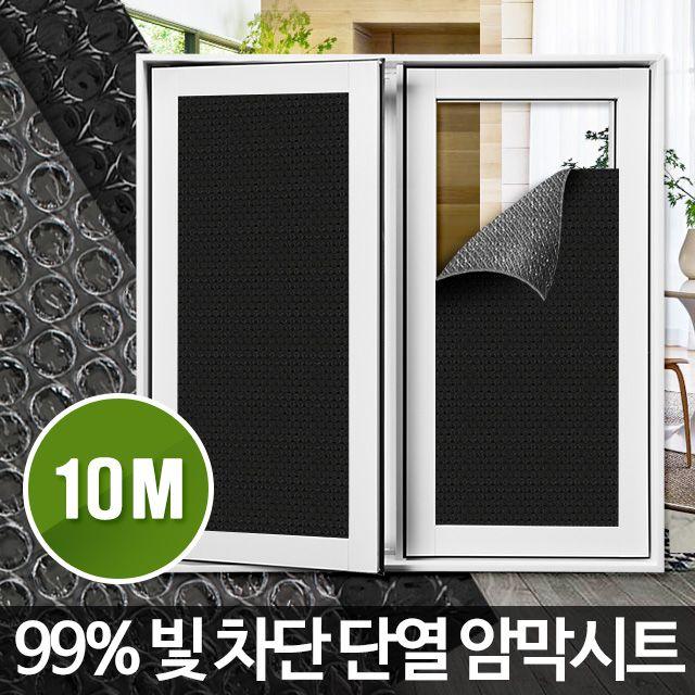암막시트 10M 창문 썬팅지 유리 시트지 단열 햇빛차단