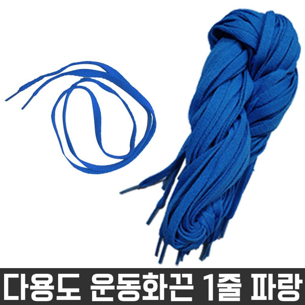 다용도 목걸이 넙적 신발 운동화 끈 파랑색 1줄 재료
