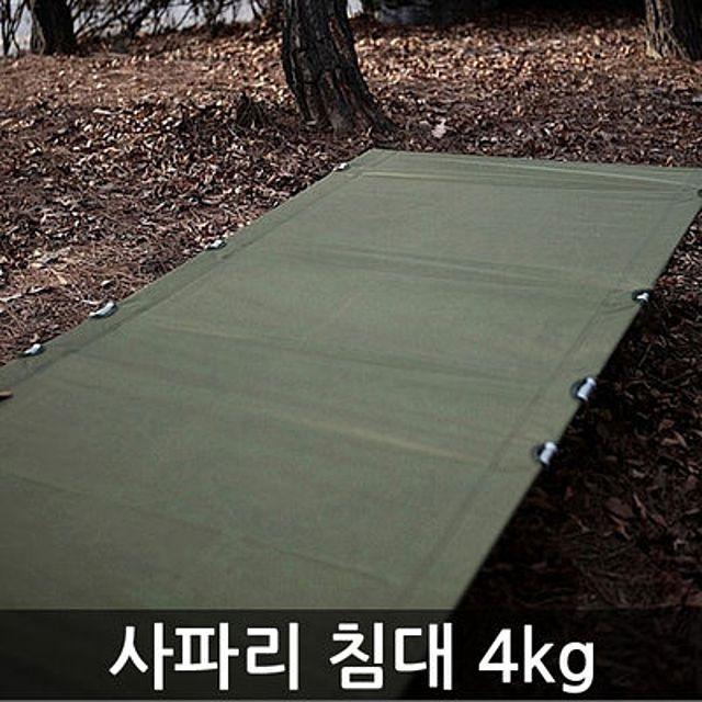 사파리침대 4kg 캠핑 야외 용품