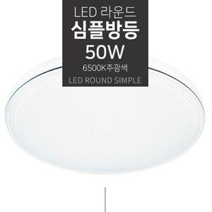 주택 공부방 침실 아이방 천정등 심플 원형 LED 방등