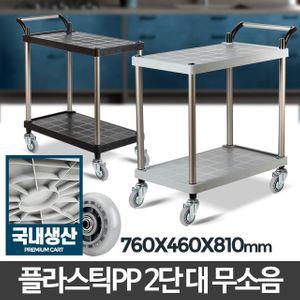 플라스틱 PP 2단 대 무소음바퀴 써빙카 병원카트 웨곤