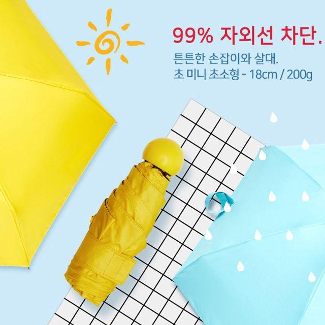 5단 경량 미니 양산 우산 겸용
