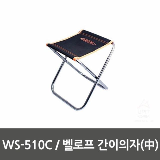 WS-510C   벨로프 간이의자(中)