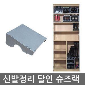 신발정리 랙 검정 10개세트 신발장 신발정리대
