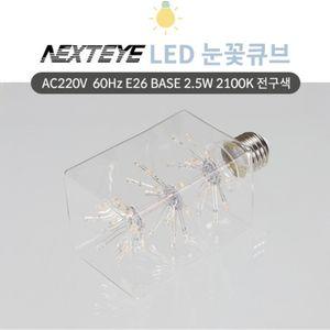 업소용 카페 인테리어 LED 눈꽃 사각 큐브 전구 2.5W
