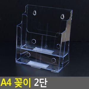 A4 꽂이 2단