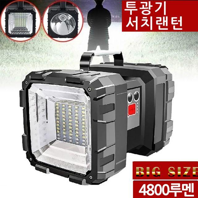XHP70칩 서치라이트 랜턴 후레쉬 SMD55 LED 투광기