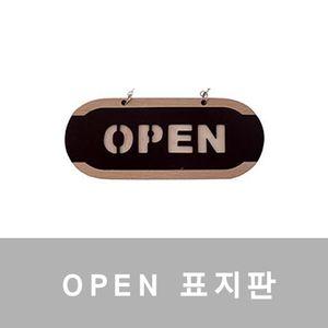 매장용 오픈 걸이형 표지판