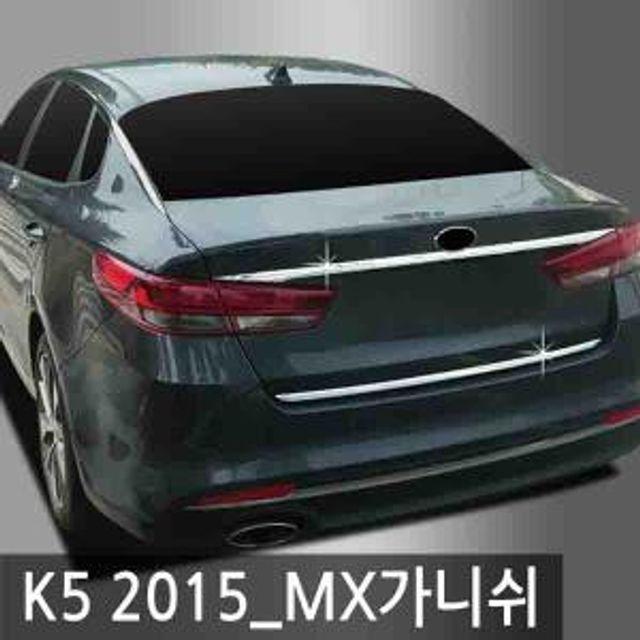K5 2015 MX 트렁크 가니쉬 몰딩 보호대 가니쉬