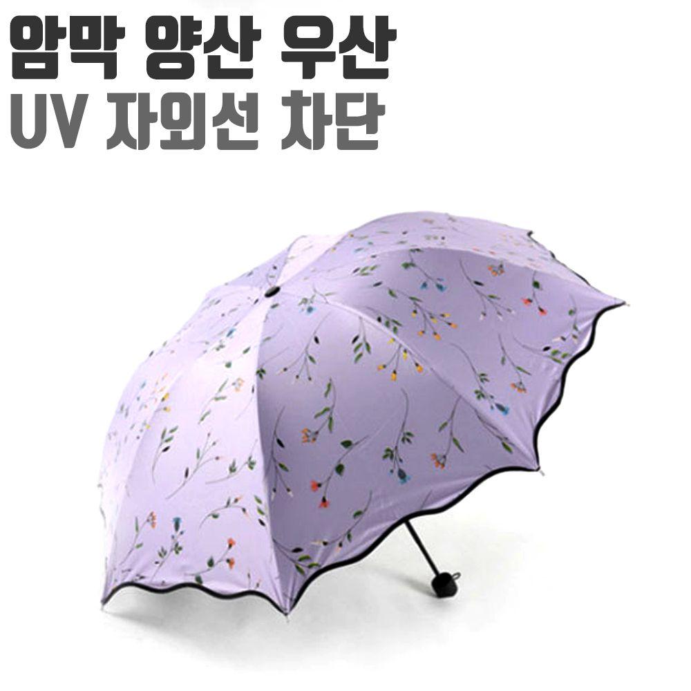 암막 우양산 양산 우산 3단 UV 자외선차단 휴대 라니