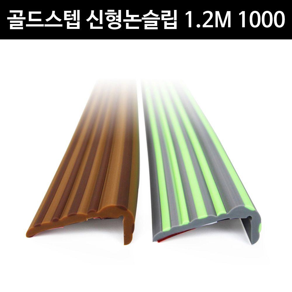 골드스텝 신형논슬립1000 1.2M 실내계단 실내미끄럼방지 계단미끄럼방지 계단논슬립 미끄럼방지패드
