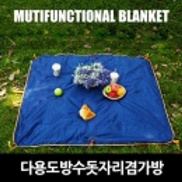 다용도방수돗자리겸가방 방수포 피크닉매트 텐트시트 바닥시트 캠핑용품 미니타프