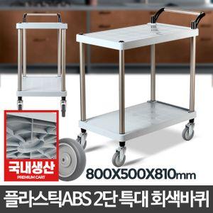 플라스틱 ABS 2단 특대 회색바퀴 주방웨곤 서빙카웨건